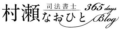 司法書士「村瀬なおひとBlog」