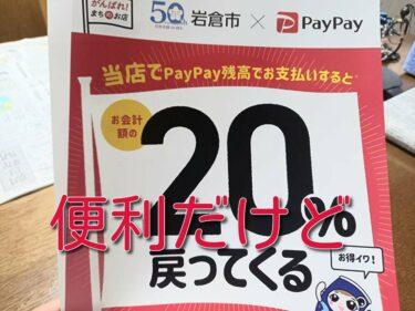 岩倉市で「PayPay」使えても嬉しくないワケ