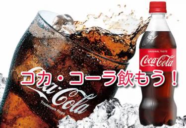 オリンピックでコカ・コーラが愛されるには?