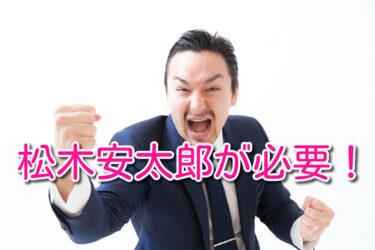 サッカーの松木安太郎が高齢者に必要な理由